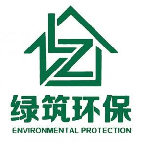 廣州除甲醛公司,找廣州綠築環保,專業除甲醛除異味