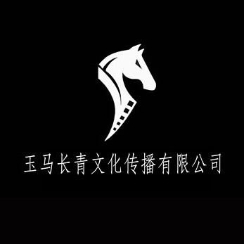 四川玉馬長青文化傳播有限公司