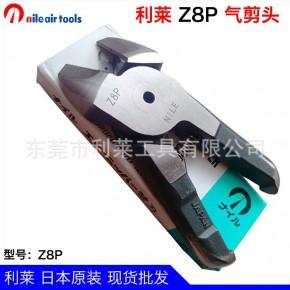 日本利莱进口气剪刀头NILE Z8P加硬碳钢刃比较适合大件零件脚剪切