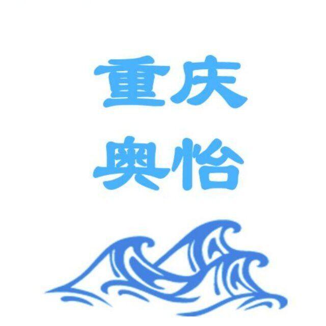 重慶奧怡生物技術有限公司