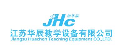 江蘇華辰教學設備有限公司