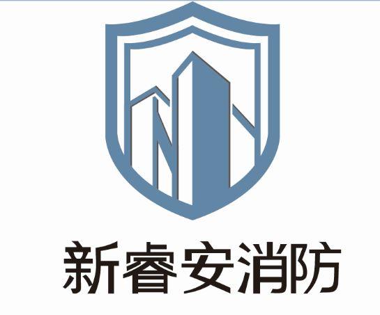 廣東新睿安消防檢測維保有限公司