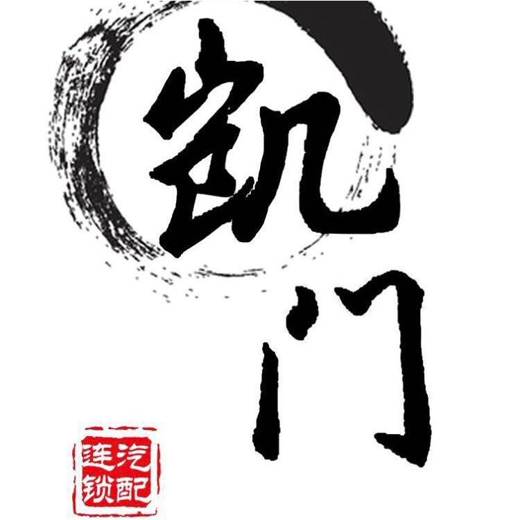 杭州銘川汽配有限公司