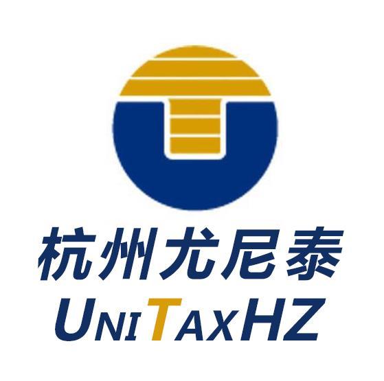 杭州尤尼泰稅務師事務所有限公司