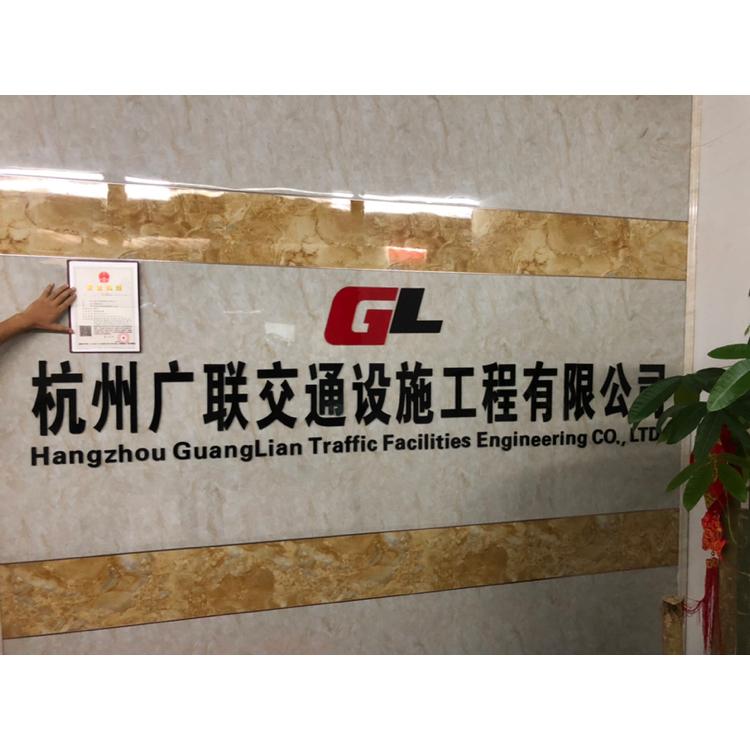 杭州广联交通设施工程有限公司