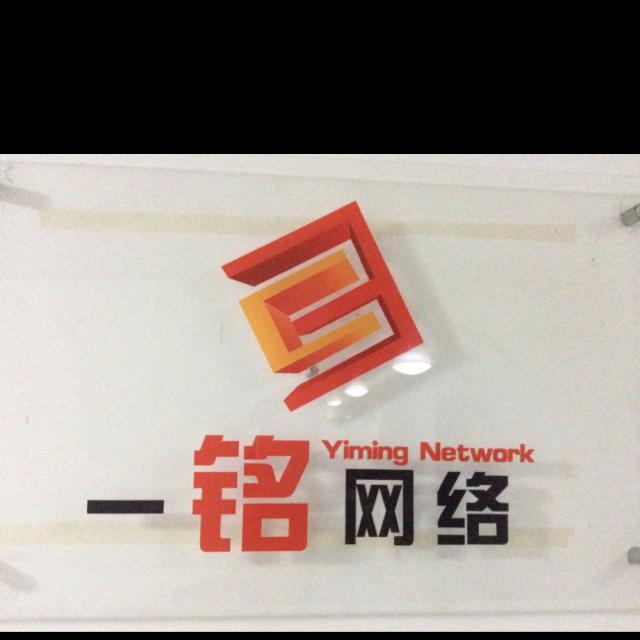 滄州一銘網絡技術服務有限公司