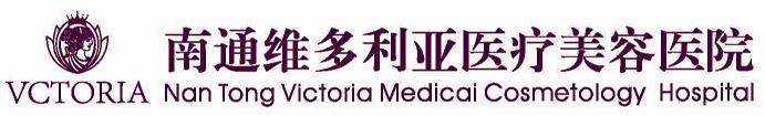 南通維多利亞醫療美容醫院有限公司