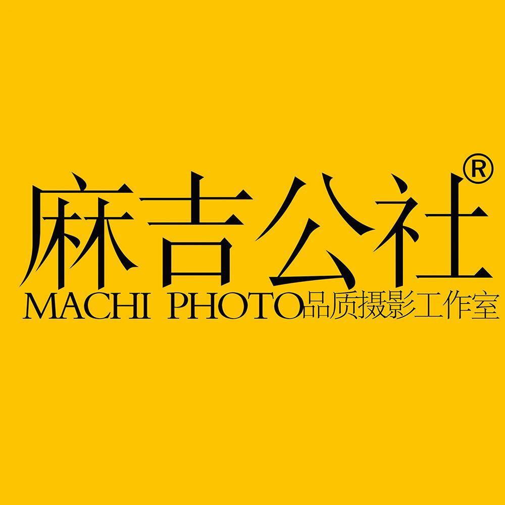 常州市天寧區天寧麻吉公社攝影工作室