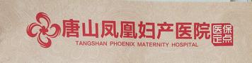 唐山鳳凰婦產醫院有限公司