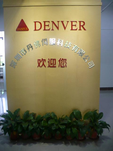 深圳市丹佛伺服科技有限公司
