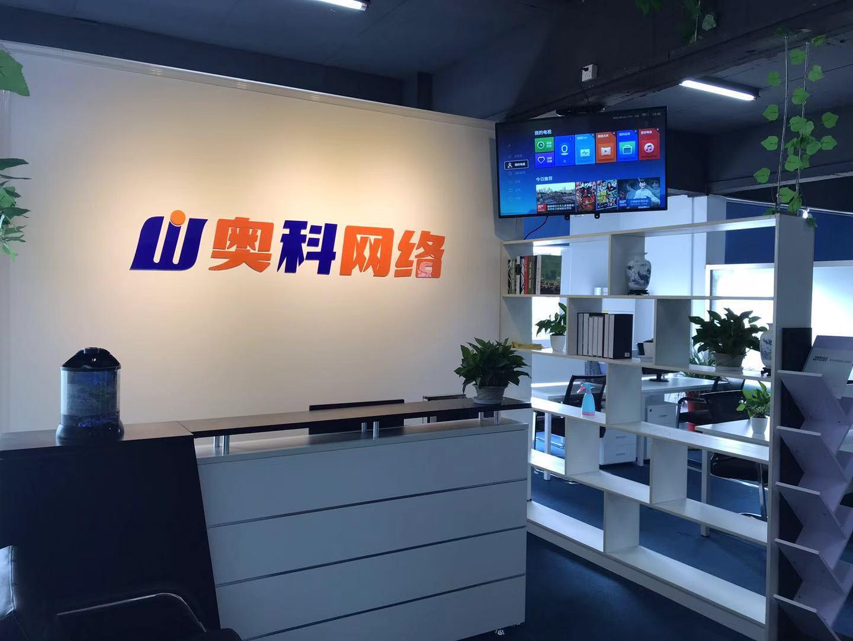 江蘇奧科網絡科技有限公司