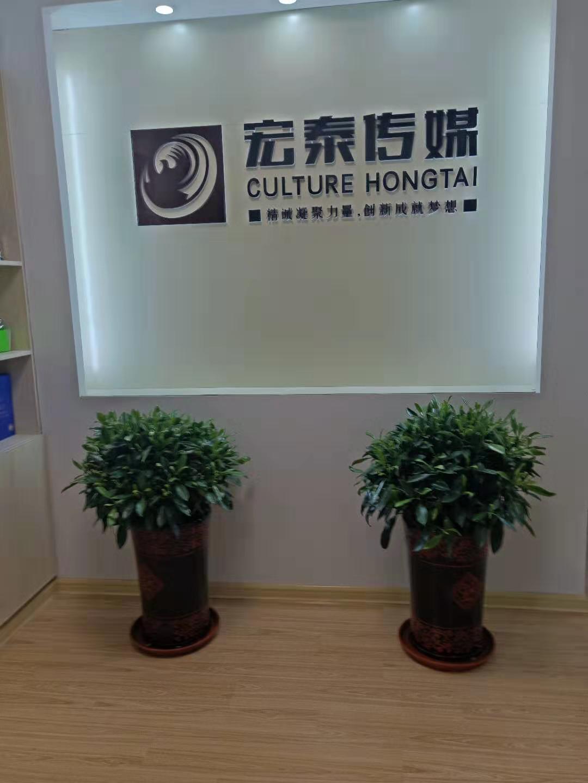 揚州宏泰文化傳播有限公司