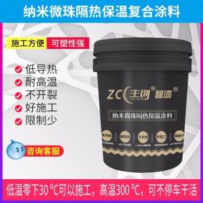 纳米微珠隔热保温复合涂料 热力管道专用