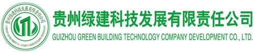 貴州綠建科技發展有限責任公司