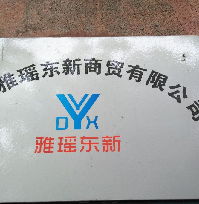 雅安雅瑶东新商贸有限公司