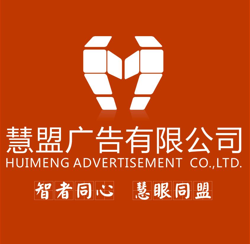 韶關市慧盟廣告有限公司