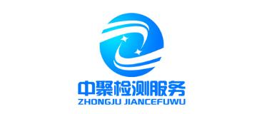 江蘇中聚檢測服務有限公司
