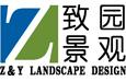 江蘇致園景觀設計有限公司