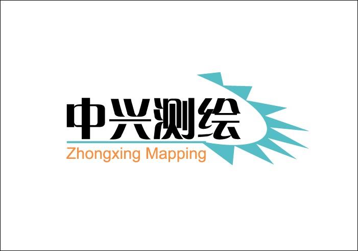 江蘇中興測繪信息有限公司