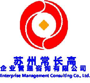 蘇州常長高企業管理咨詢有限公司