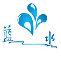 苏州蓝水软件开发股份有限公司