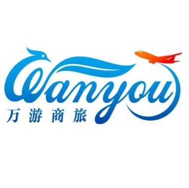 上海萬游商務服務有限公司