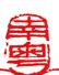 陽江市南粵會計師事務所(普通合伙)