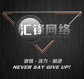 揭陽市匯鋒網絡有限公司