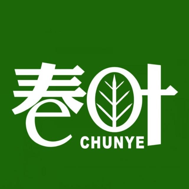 四川廣安春葉食品有限公司