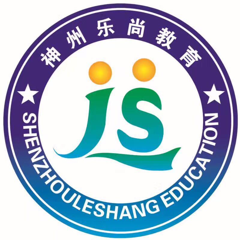 洛陽樂永尚教育科技有限公司