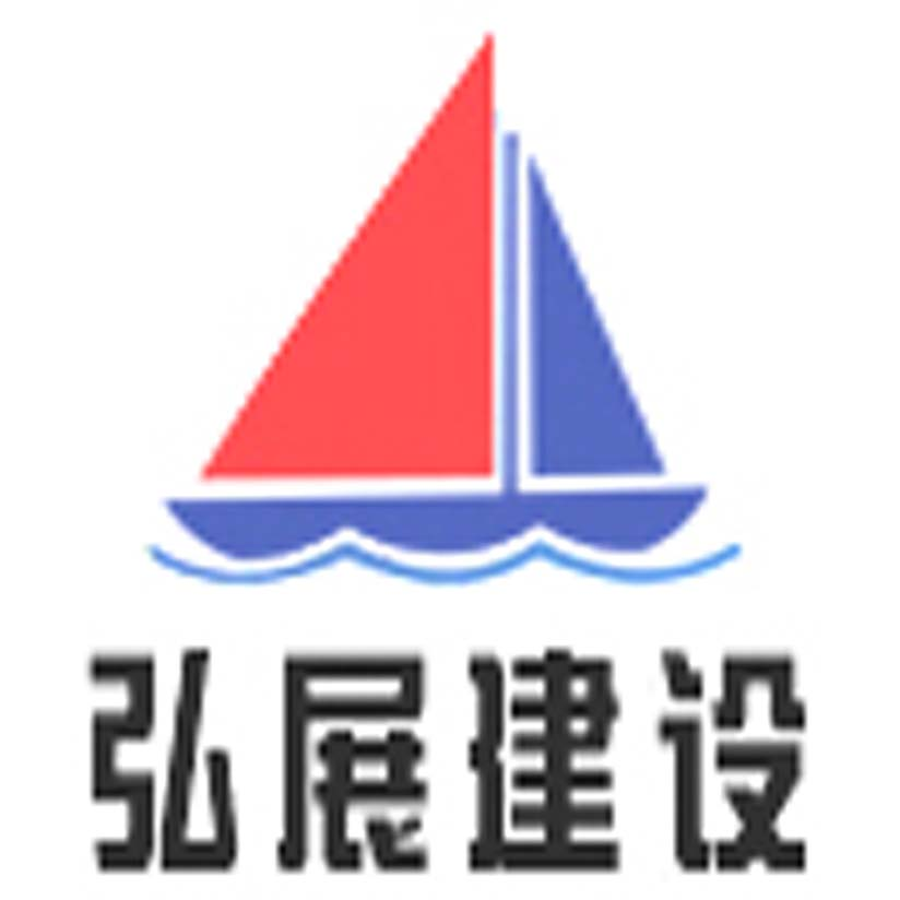 河南弘展建設有限公司