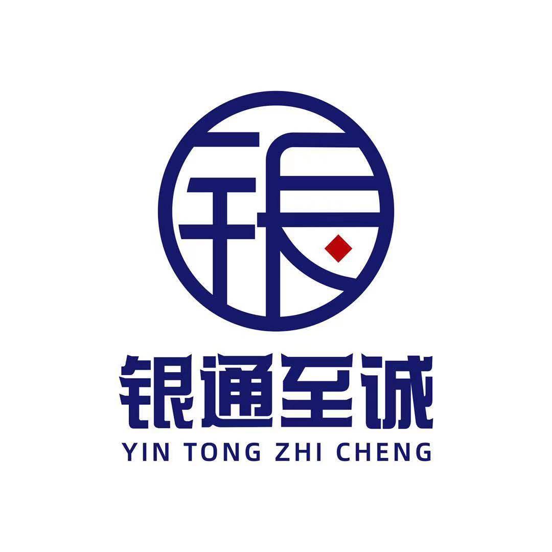 银通至诚信息科技(南京)有限公司