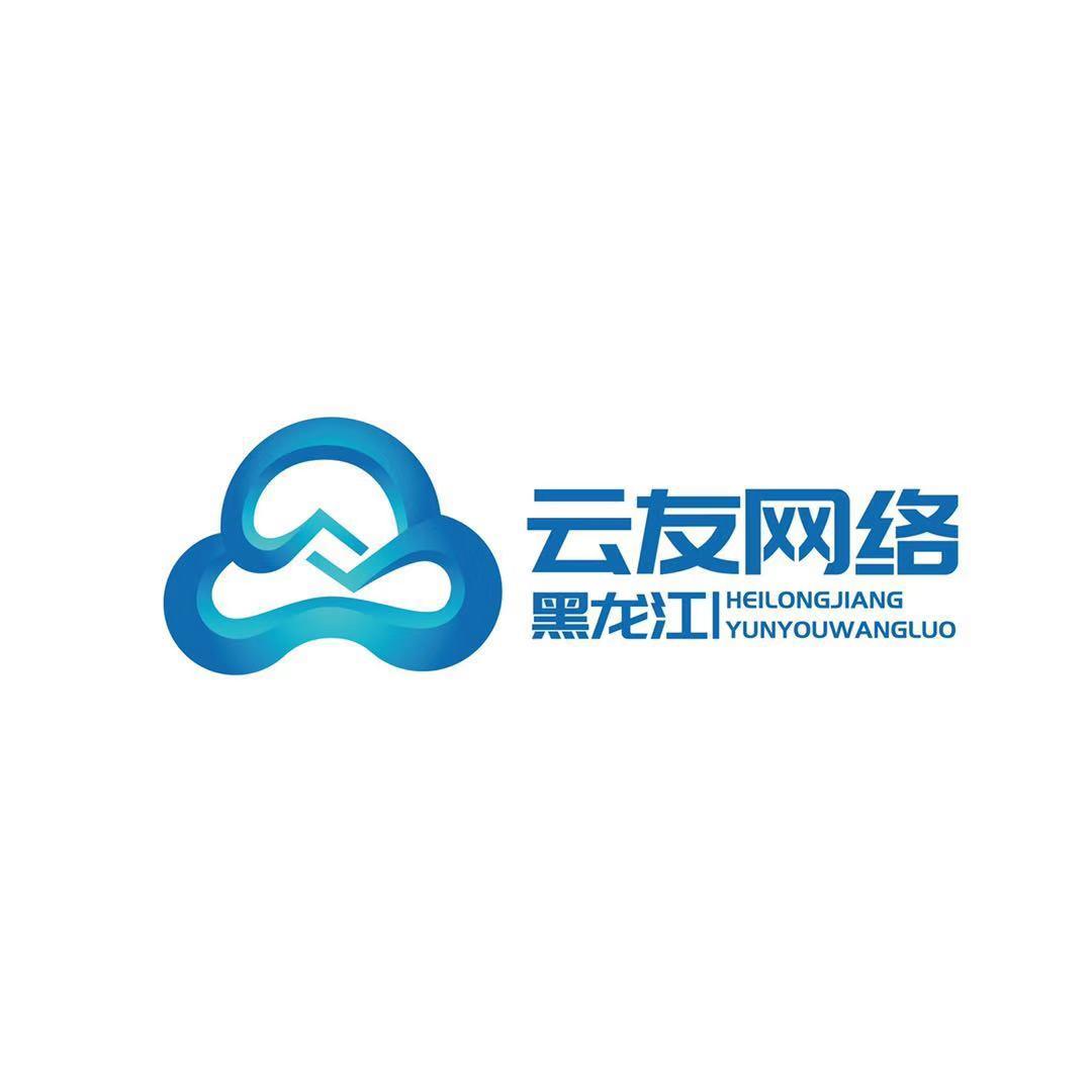黑龍江云友網絡科技有限公司
