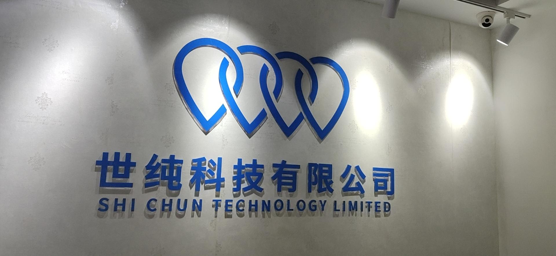 黑龍江省世純科技有限公司