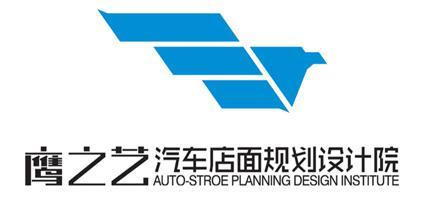 鹰之艺(青岛)创意设计有限公司