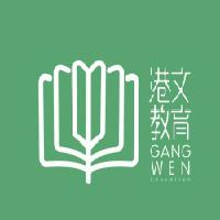 中山市港文教育科技有限公司