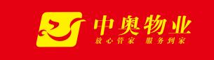 廣東中奧物業管理有限公司清遠分公司