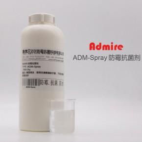 艾邁爾防黴劑-Admire華南供應商