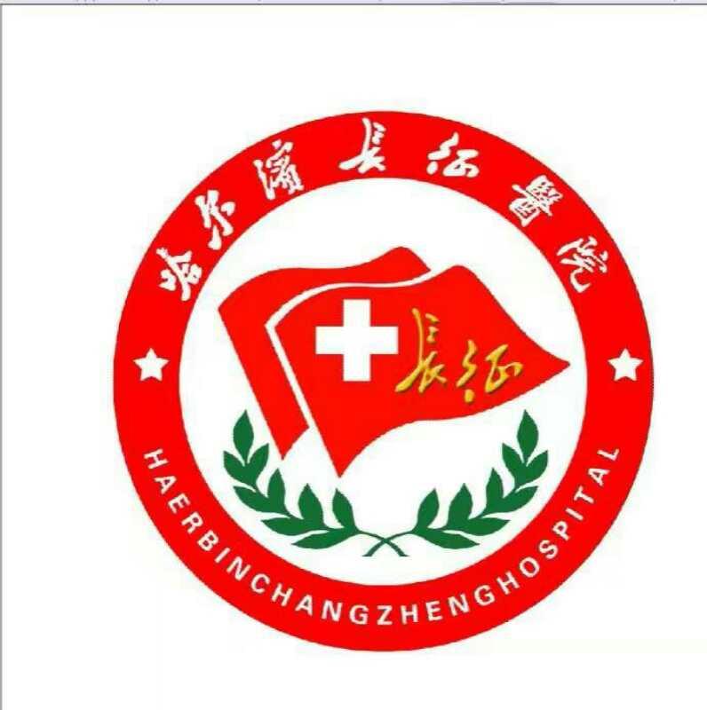 哈爾濱長征醫院有限公司