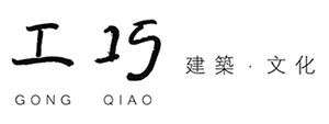 上海工巧建筑设计有限公司