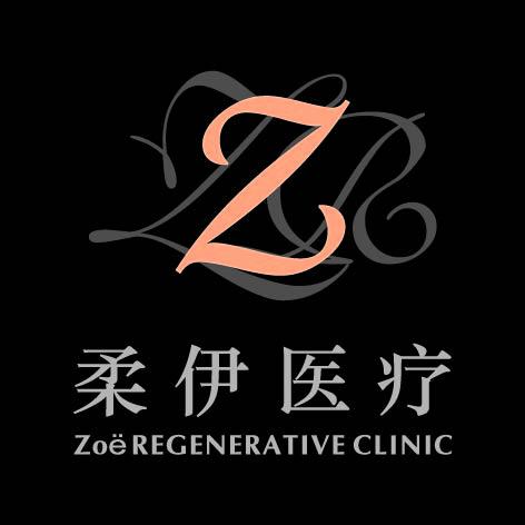 上海柔伊醫療美容門診部有限公司