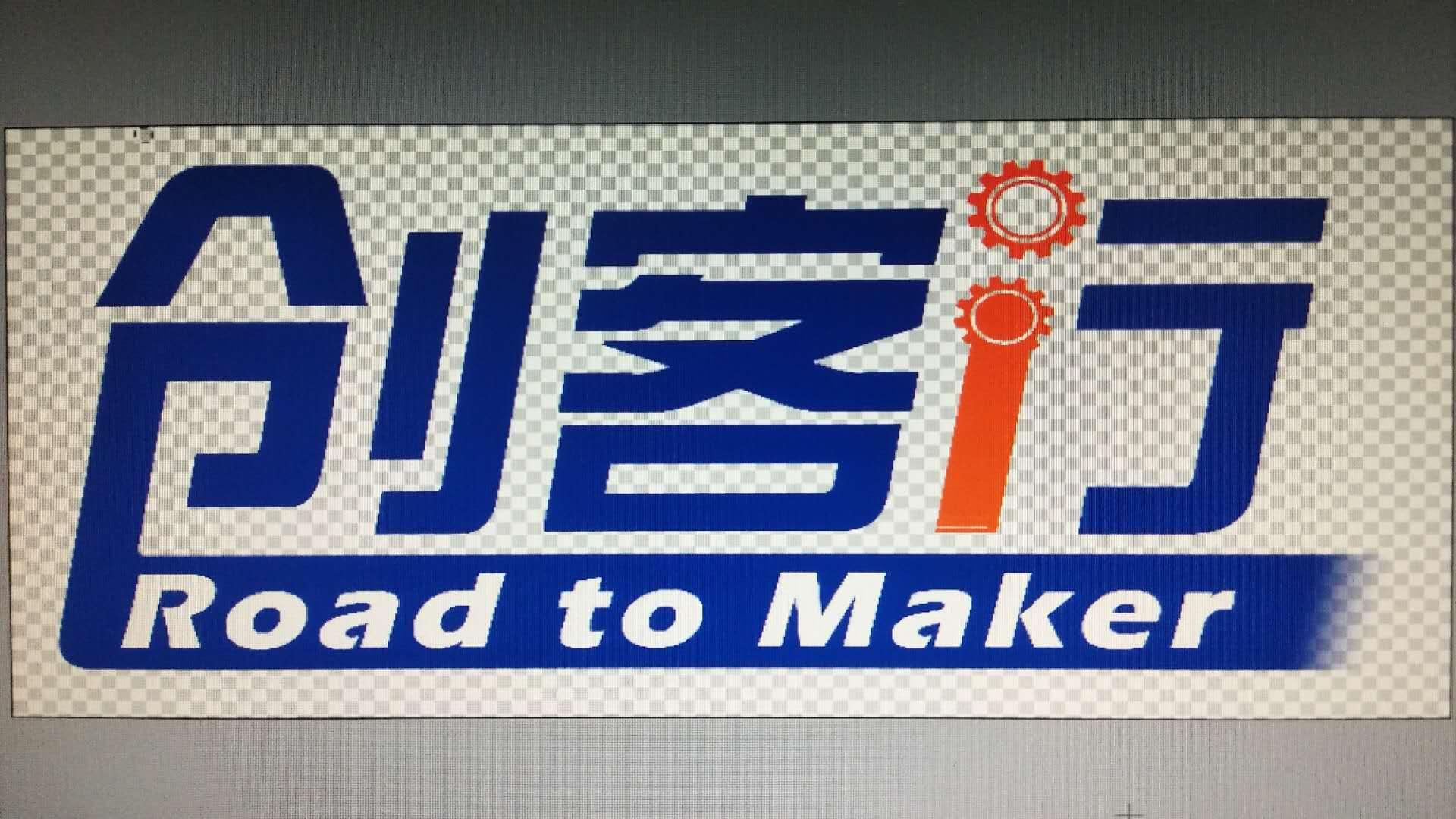 廣東創客行教育科技有限公司