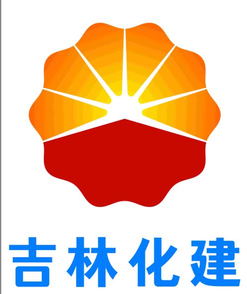 中油吉林化建工程有限公司