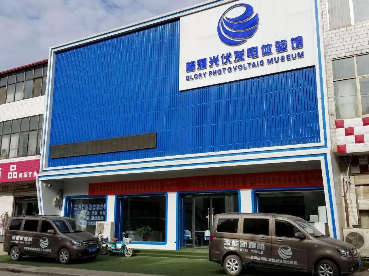 邢台格耀新能源科技有限公司