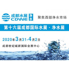 CDWE 2020第十六届成都国际水展·净水展