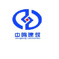 河北中鳴建筑工程有限公司