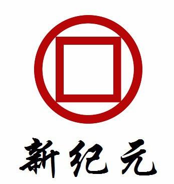 濟南新紀元異型管業有限公司