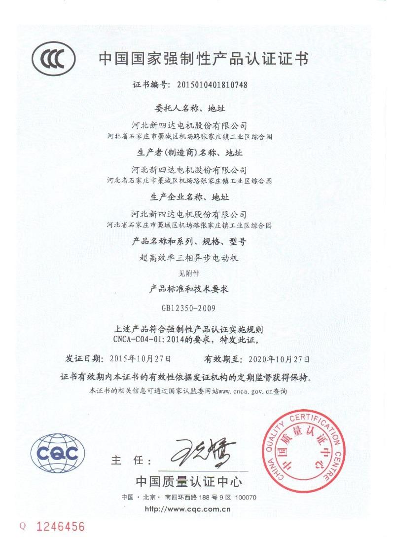 ccc认证查询