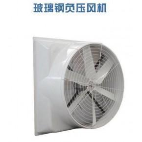 廉江玻璃钢负压風機批发 乐适机电