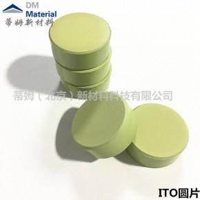 高纯99.99ITO圆片颗粒,半导体用ITO颗粒,氧化铟錫95:5